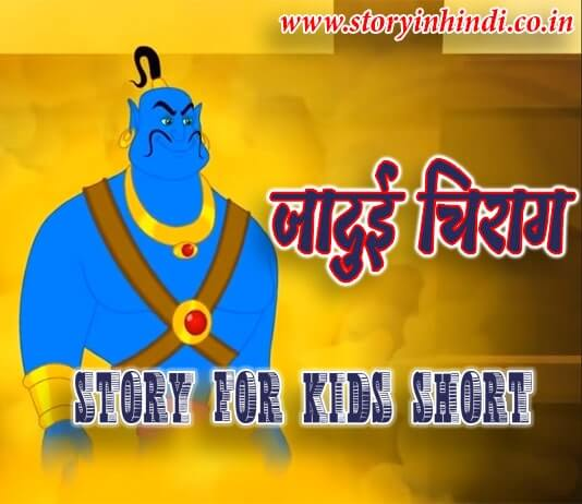 Story For Kids Short
