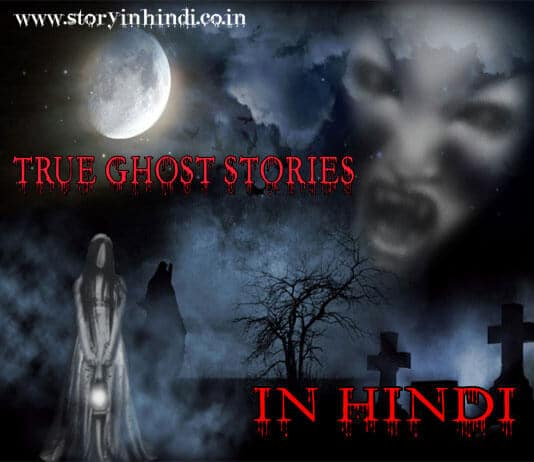 True Ghost Stories In Hindi