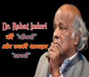 Best Shayari of Rahat Indori and Biography