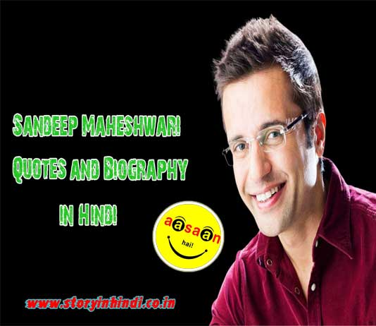 Sandeep Maheshwari Quotes in Hindi and Biography