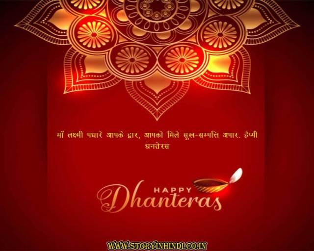 Dhanteras Meaning