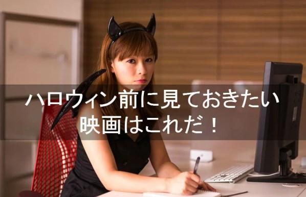 bsYOU85_harowinjyosi20131019162822 (1)