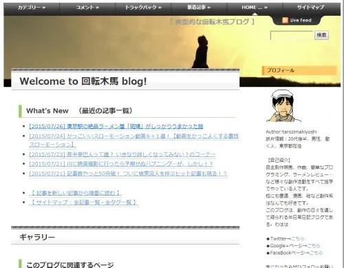 FC2版ブログ トップページ