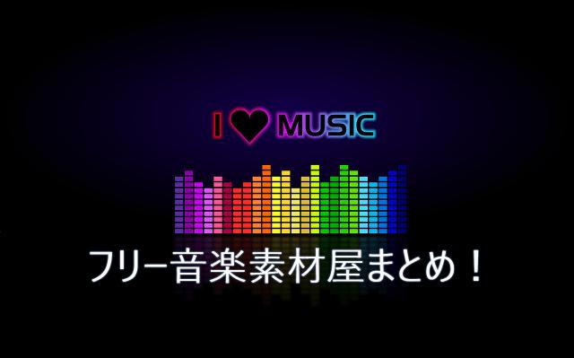 music-154176_1280
