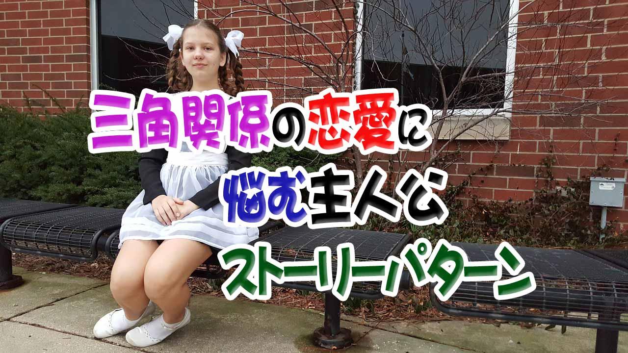 schoolgirl-125844656_1280