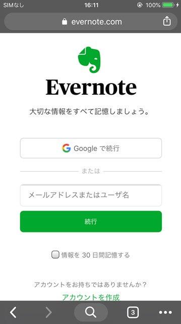 iPhoneブラウザのエバーノートログイン画面