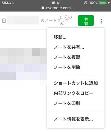 iPhoneエバーノートWEBのPC版画面