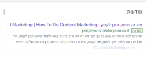 Screenshot of Google PPC Ad