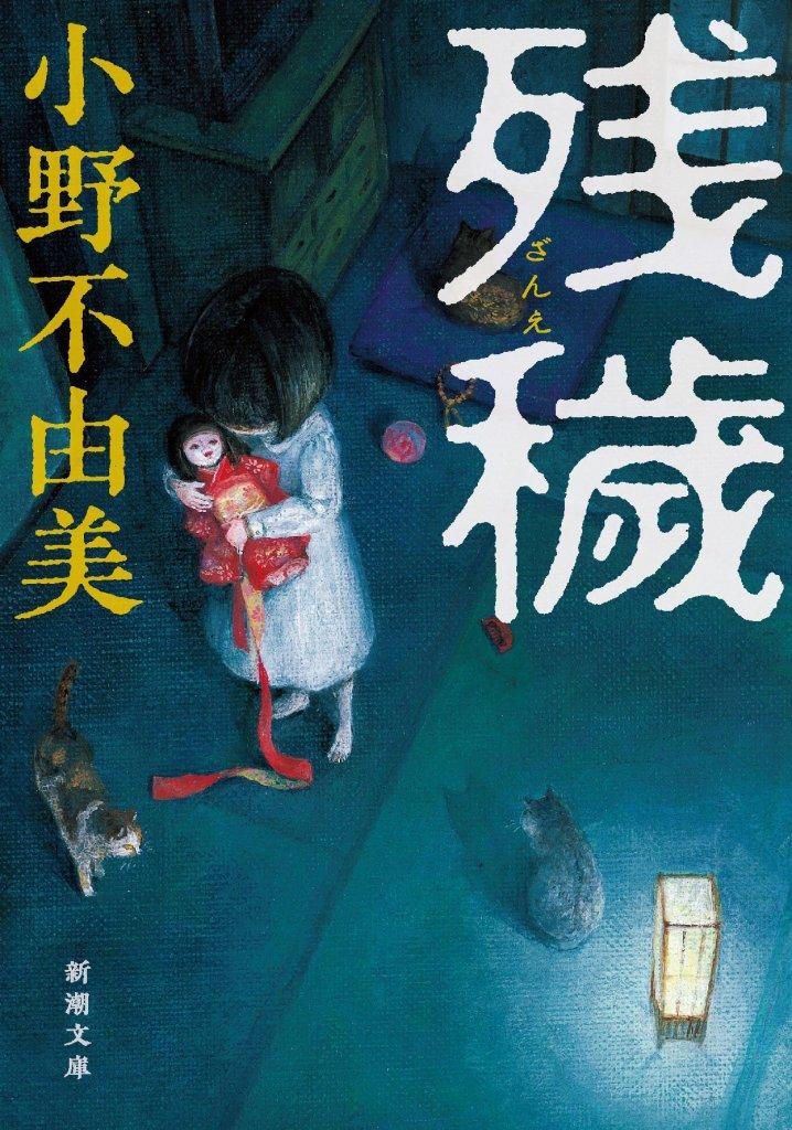 "The book cover of ""Zange Sunde wa Ikenai Heya""."