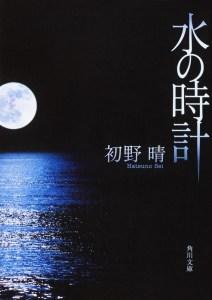 Mizu no Tokei (Water Clock)
