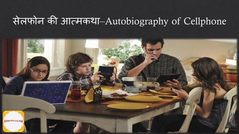 Autobiography-of-Cell-phone