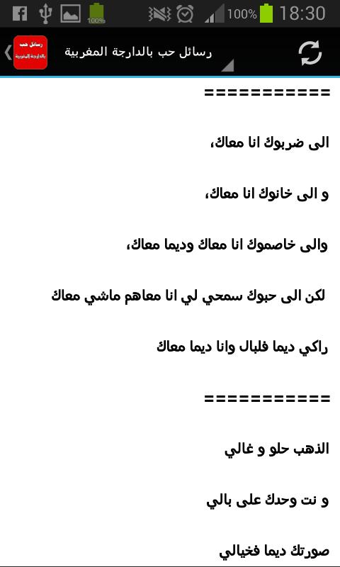 رسائل حب ساخنة جزائرية رسائل حب وغرام رومانسية قصة شوق