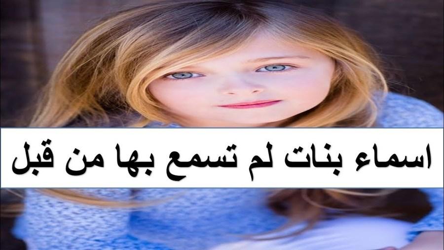 اسماء بنات تركية حديثة اجمل اسماء البنات الحديثة التركية