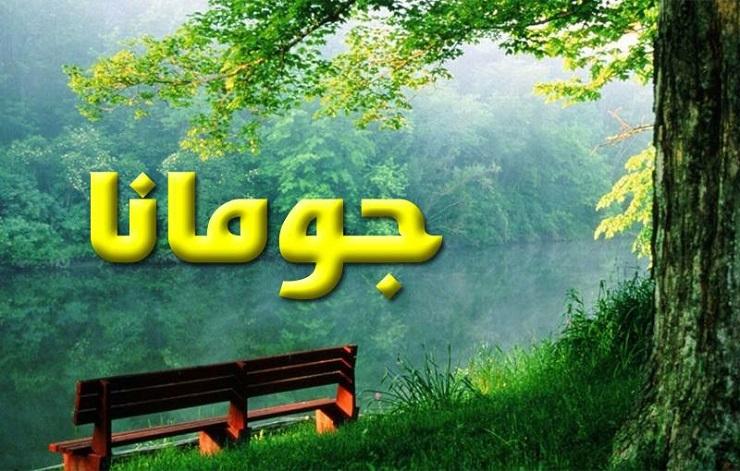 معنى اسم جومانه ما هى صفات حاملة اسم جومانه وتفسيره قصة شوق