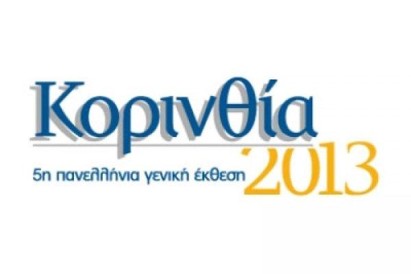 Πρόσκληση-Έκθεση Κορινθία 2013