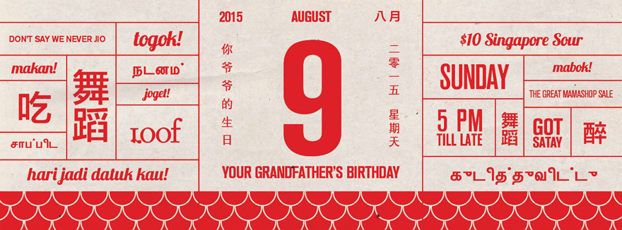 your-grandfathers-birthday