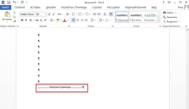 Comment supprimer la page dans le mot au milieu