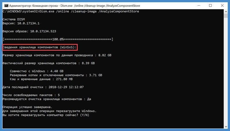 Siml.exe / Online / Nettoyage-Image / AnalyseComponentStore