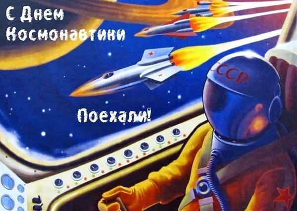 Прикольные рисунки на день космонавтики, крещением гифки открытки