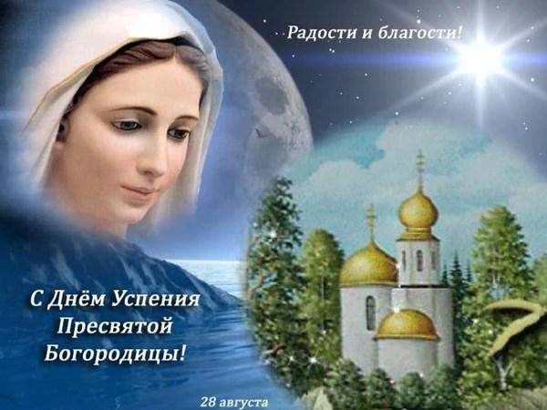 С Успением Пресвятой Богородицы: картинки, открытки и поздравления. С успением пресвятой богородицы можно поздравить с помощью красивого стиха