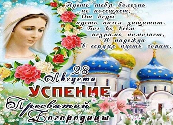 pozdravlenie-s-prazdnikom-uspeniya-presvyatoj-bogorodici-otkritki foto 16