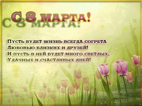 стихи на 8 марта учительнице начальных классов