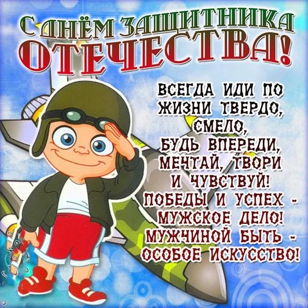 Pozdravleniya S Dnem Zashitnika Malchikam V Shkole Pozdravlenie