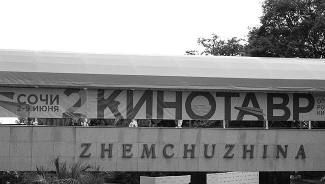 Фасад ГК «Жемчужина» на 24 «Кинотавре»