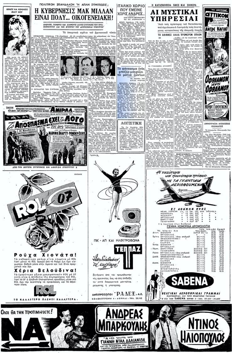 """Το άρθρο, όπως δημοσιεύθηκε στην εφημερίδα """"ΕΛΕΥΘΕΡΙΑ"""", στις 05/11/1960"""