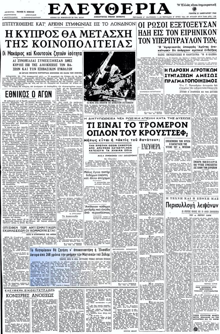 """Το άρθρο, όπως δημοσιεύθηκε στην εφημερίδα """"ΕΛΕΥΘΕΡΙΑ"""", στις 21/01/1960"""