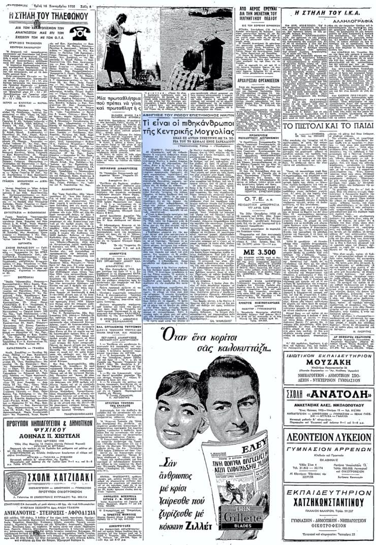 """Το άρθρο, όπως δημοσιεύθηκε στην εφημερίδα """"ΕΛΕΥΘΕΡΙΑ"""", στις 16/09/1958"""