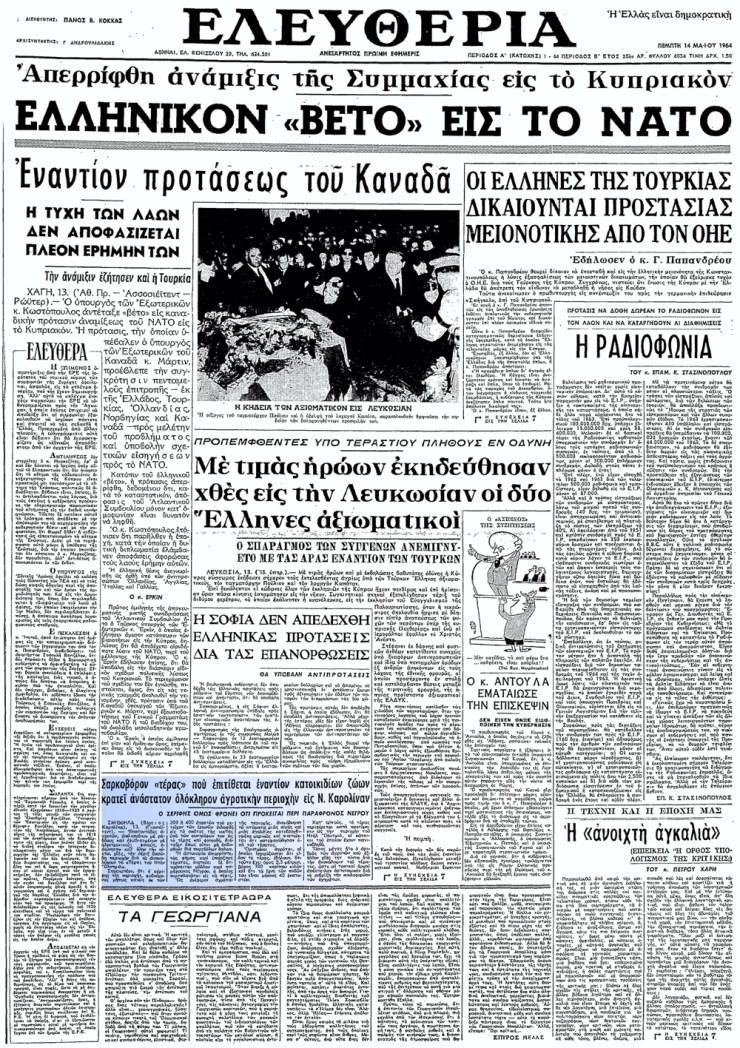 """Το άρθρο, όπως δημοσιεύθηκε στην εφημερίδα """"ΕΛΕΥΘΕΡΙΑ"""", στις 14/05/1964"""