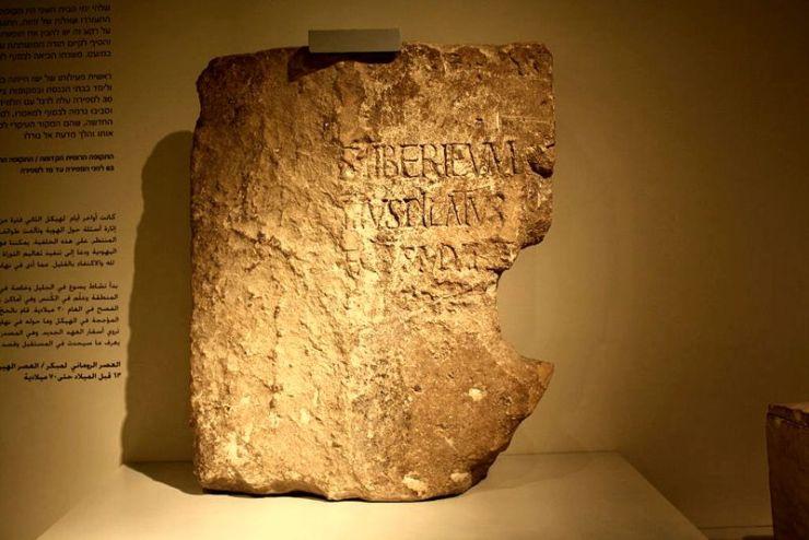 Η λίθινη πλάκα στο Μουσείο της Ιερουσαλήμ