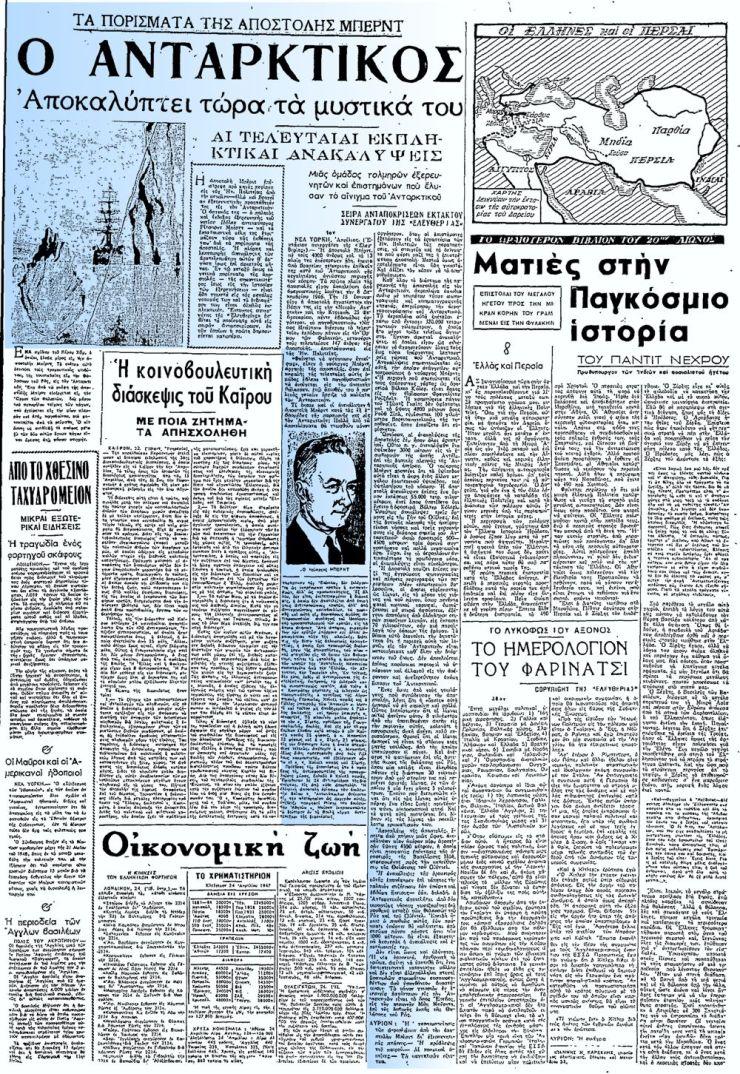 """Το άρθρο, όπως δημοσιεύθηκε στην εφημερίδα """"ΕΛΕΥΘΕΡΙΑ"""", στις 25/04/1947"""
