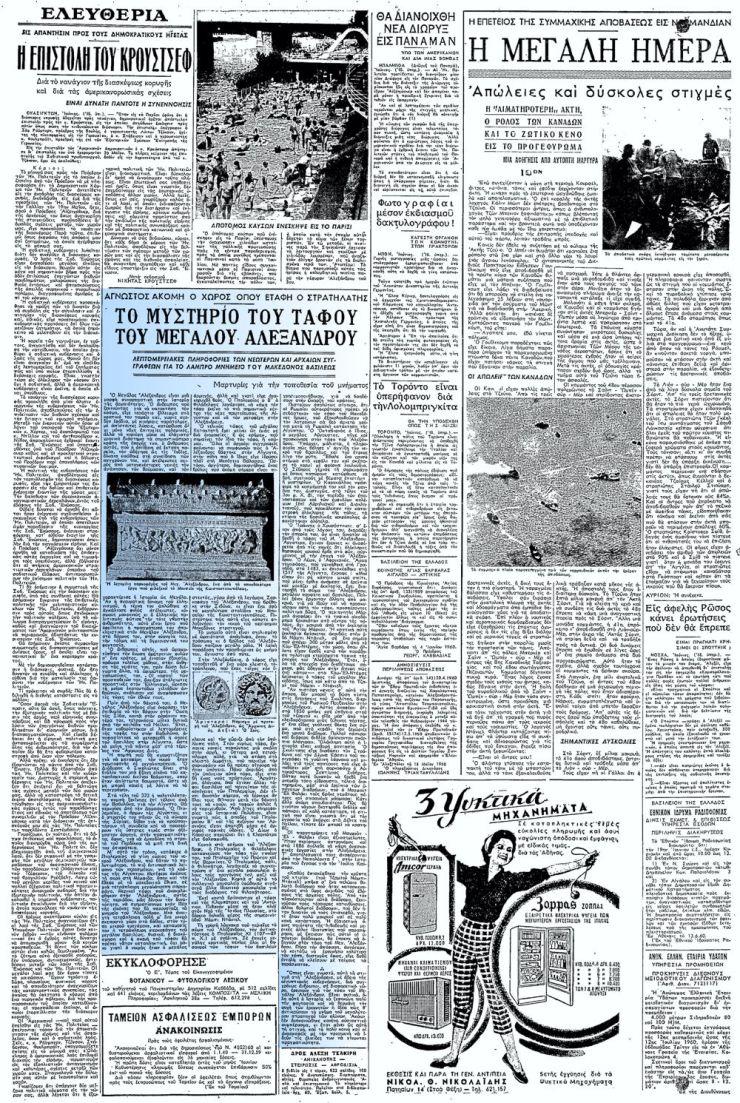 """Το άρθρο, όπως δημοσιεύθηκε στην εφημερίδα """"ΕΛΕΥΘΕΡΙΑ"""", στις 16/06/1960"""