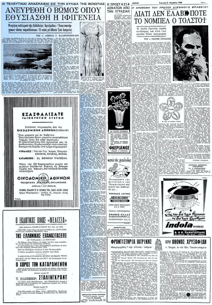 """Το άρθρο, όπως δημοσιεύθηκε στην εφημερίδα """"ΕΛΕΥΘΕΡΙΑ"""", στις 23/11/1958"""
