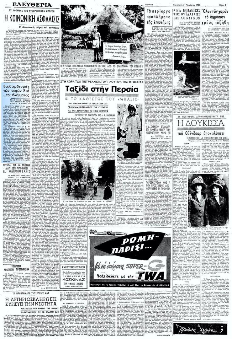 """Το άρθρο, όπως δημοσιεύθηκε στην εφημερίδα """"ΕΛΕΥΘΕΡΙΑ"""", στις 03/08/1956"""