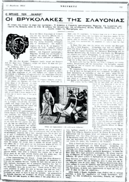 """Το άρθρο, όπως δημοσιεύθηκε στο περιοδικό """"ΜΠΟΥΚΕΤΟ"""", στις 13/08/1933"""