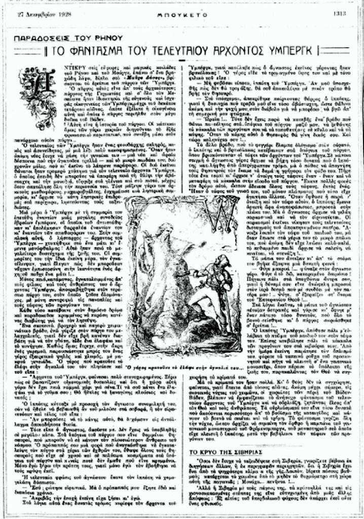 """Το άρθρο, όπως δημοσιεύθηκε στο περιοδικό """"ΜΠΟΥΚΕΤΟ"""", στις 27/12/1928"""