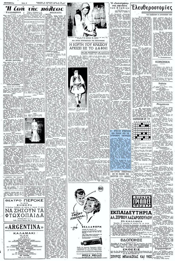 """Το άρθρο, όπως δημοσιεύθηκε στην εφημερίδα """"ΕΛΕΥΘΕΡΙΑ"""", στις 31/08/1957"""