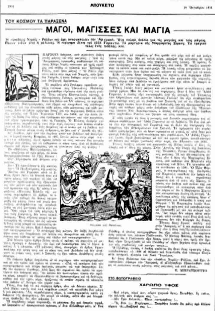 """Το άρθρο, όπως δημοσιεύθηκε στο περιοδικό """"ΜΠΟΥΚΕΤΟ"""", στις 18/10/1934"""