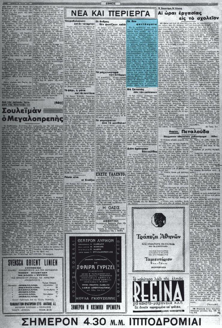 """Το άρθρο, όπως δημοσιεύθηκε στην εφημερίδα """"ΕΘΝΟΣ"""", στις 29/06/1939"""