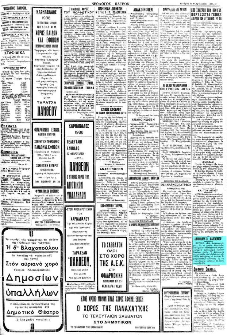 """Το άρθρο, όπως δημοσιεύθηκε στην εφημερίδα """"ΝΕΟΛΟΓΟΣ ΠΑΤΡΩΝ"""", στις 19/02/1936"""