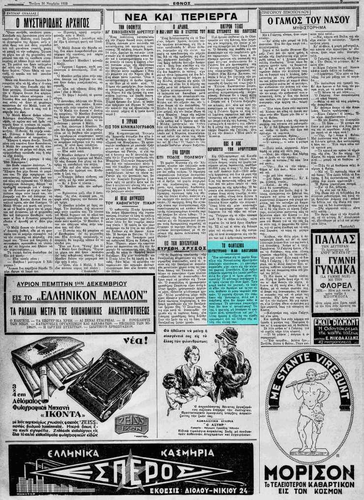 """Το άρθρο, όπως δημοσιεύθηκε στην εφημερίδα """"ΕΘΝΟΣ"""", στις 30/11/1932"""
