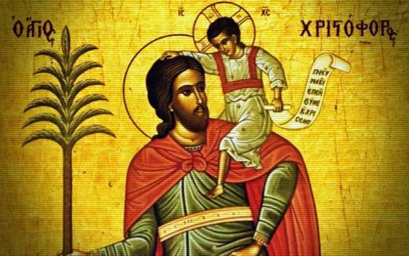 Ο μαρτυρικός θάνατος του Αγίου Χριστοφόρου...