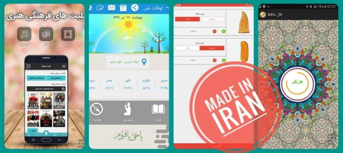Best Android Apps Made in Iran