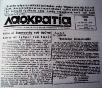 eam-laokratia