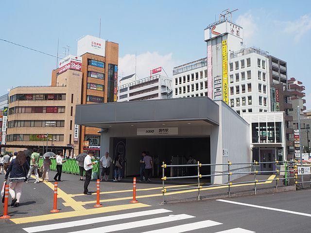 Chofu-Sta-Hirobaguchi