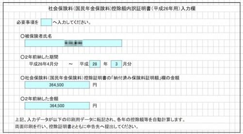 社会保険料控除額内訳明細書 入力欄