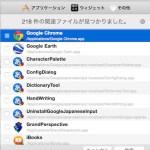 Google Chromeが重くなってきたので再インストール